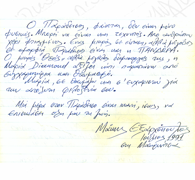https://pandoramansion.gr/images/memoir/sxolia.jpg
