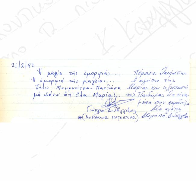 https://pandoramansion.gr/images/memoir/sxolia11.jpg