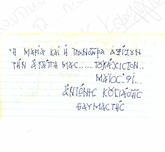 https://pandoramansion.gr/images/memoir/sxolia2.jpg