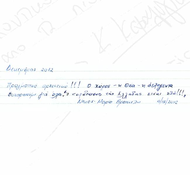 https://pandoramansion.gr/images/memoir/sxolia29.jpg