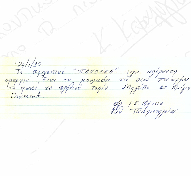 https://pandoramansion.gr/images/memoir/sxolia34.jpg