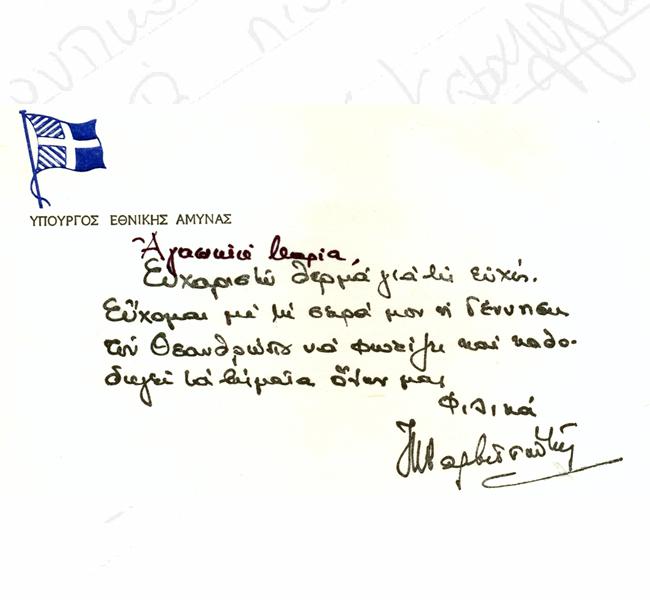 https://pandoramansion.gr/images/memoir/sxolia36.jpg