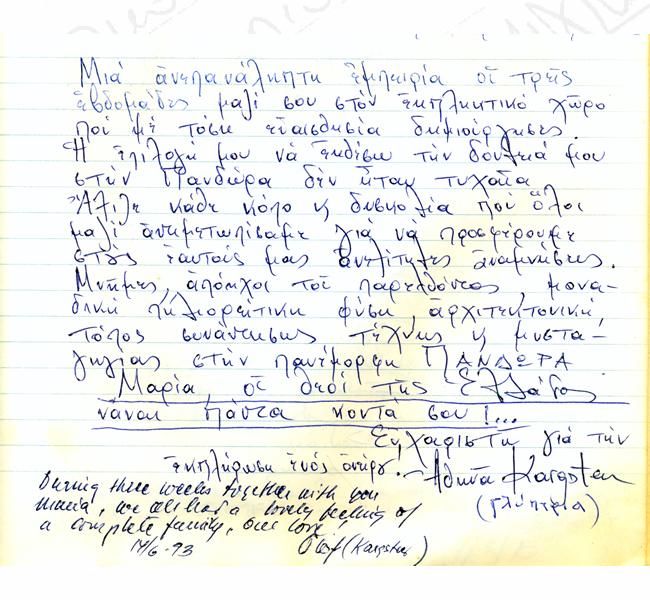 https://pandoramansion.gr/images/memoir/sxolia38.jpg