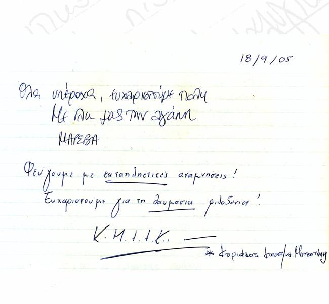https://pandoramansion.gr/images/memoir/sxolia4.jpg
