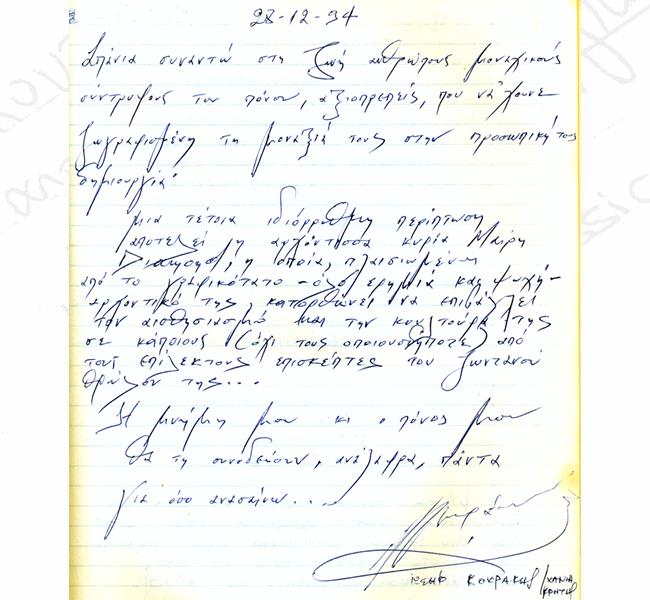 https://pandoramansion.gr/images/memoir/sxolia55.jpg
