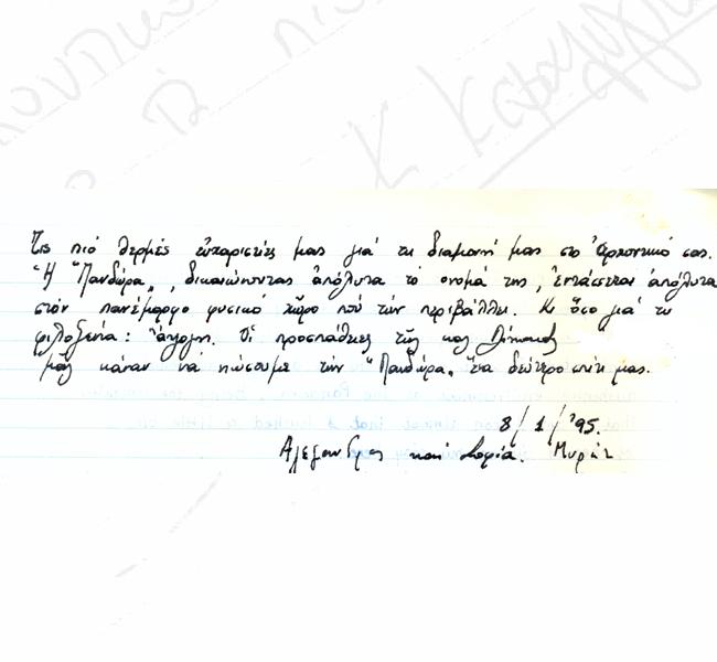 https://pandoramansion.gr/images/memoir/sxolia58.jpg